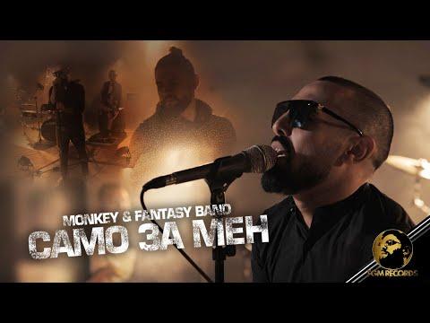 MONKEY & FANTASY BAND - SAMO ZA MEN, 2020 / Мънки и Група Фантазия - Само за мен, 2020
