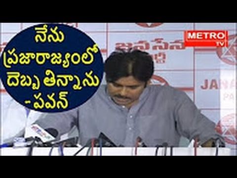 """I learnt so much from PrajaRajyam party"" - Pawan Kalyan at Janasena Party Press meet 
