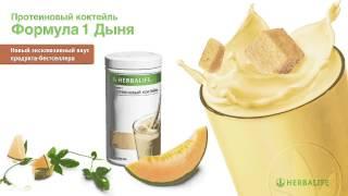 Протеиновый коктейль Формула 1 Гербалайф