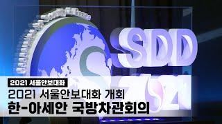 [2021 서울안보대화] 2021 서울안보대화 개회…한…