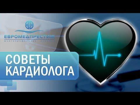 Кардиология в клинике ЕВРОМЕДПРЕСТИЖ