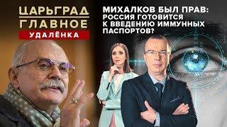 Михалков был прав: Россия готовится к введению иммунных паспортов?