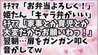 【スカッとする話】基地ママ「姫たんのお弁当よろしく」姫たん「キャラ...
