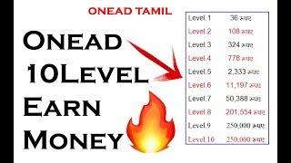 OneAD 2019 10Leavel Earn 2,50000Money 1To 10Leavel Full Explanation 🔥 🔥 🔥
