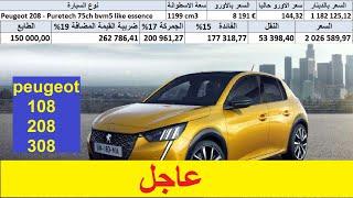 أسعار سيارات بيجو  الجديدة وكم ستكلف عند الوكلاء بالجزائر  بعد قرار استيرادها من بلد الصنع الاصلي