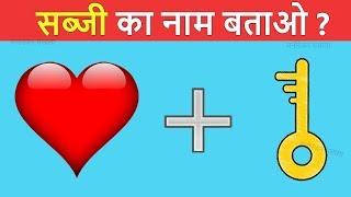 सब्जी का नाम बताओ | Funny Paheliyan | Bujho To Jane | Dimagi Paheli | Picture Puzzle