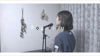Gambar cover 《歌詞付き》星野源 - Pop Virus(女性ver.)coverd by にしちー