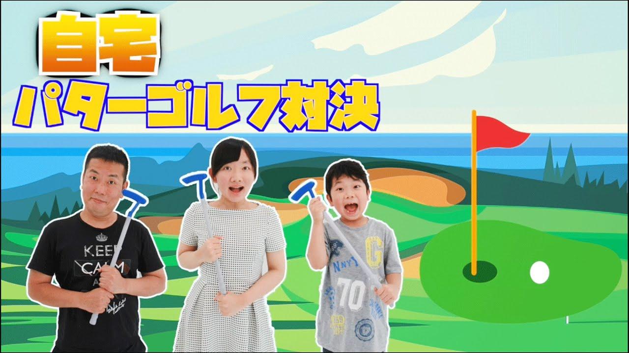 ★最も少ない打数でカップを目指せ!お家全部使ってパターゴルフ対決!~ラストはプール!?~★