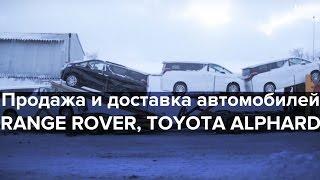 Продажа и доставка автомобилей RANGE ROVER, TOYOTA ALPHARD. Mayorcars.