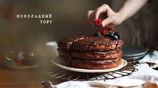 Полезный и низкокалорийный Шоколадный торт без сахара без муки без молока