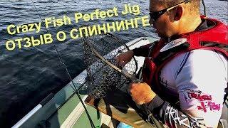 Спиннинг Crazy Fish Perfect Jig  7-28 - ОТЗЫВ и отчёт с рыбалки