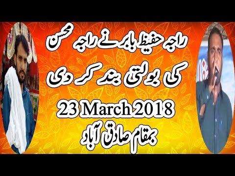 Pothwari Sher - 23/3/2018 - Raja Hafeez Babar Vs Raja Mohsin - Sadiqabad