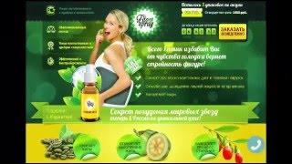 Спрей для Похудения - это Fitness Fresh !!!