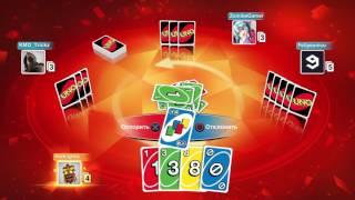 Играю в настольную игру UNO (УНО)
