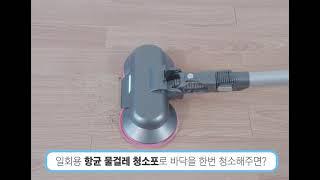 에이스전자 물걸레브러쉬 일회용 살균 테스트영상