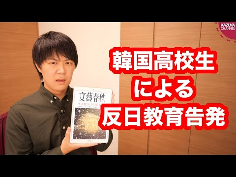 2019/12/20 マラソン大会で反日スローガン…韓国人高校生がヤバすぎる反日教育の実態を暴露!