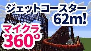 minecraft 360 ぐるぐる見れる 絶叫 ジェットコースター 高さ62m 360 minecraft roller coaster