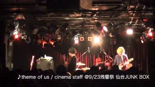 残響祭 10th Anniversary開催中! http://zankyo.jp/matsuri/2014/ 9/23...