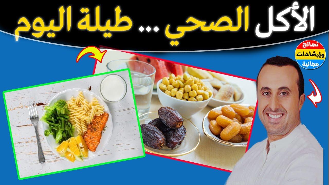 ماذا تأكل في أسبوع كامل ..؟! مع نظام غذائي متوازن و صحي 🔥 الدكتور نبيل العياشي