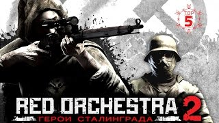 Red Orchestra 2: Heroes of Stalingrad with Rising Storm #1