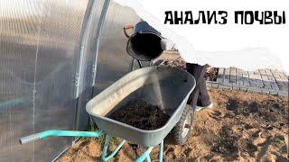 АНАЛИЗ ПОЧВЫ С ОГОРОДА. Советы агронома. КАК повысить плодородие почвы.