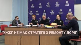 """Громадськість та поліція заклакає УЖКГ ремонтувати дороги """"з розумом"""""""