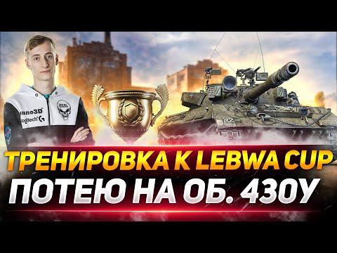 ТРЕНИРОВКА К LEBWA CUP - ПОТЕЮ НА 430У!