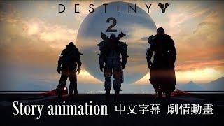 "《天命2》故事劇情CG【中文字幕】""Destiny 2""  Story animation"
