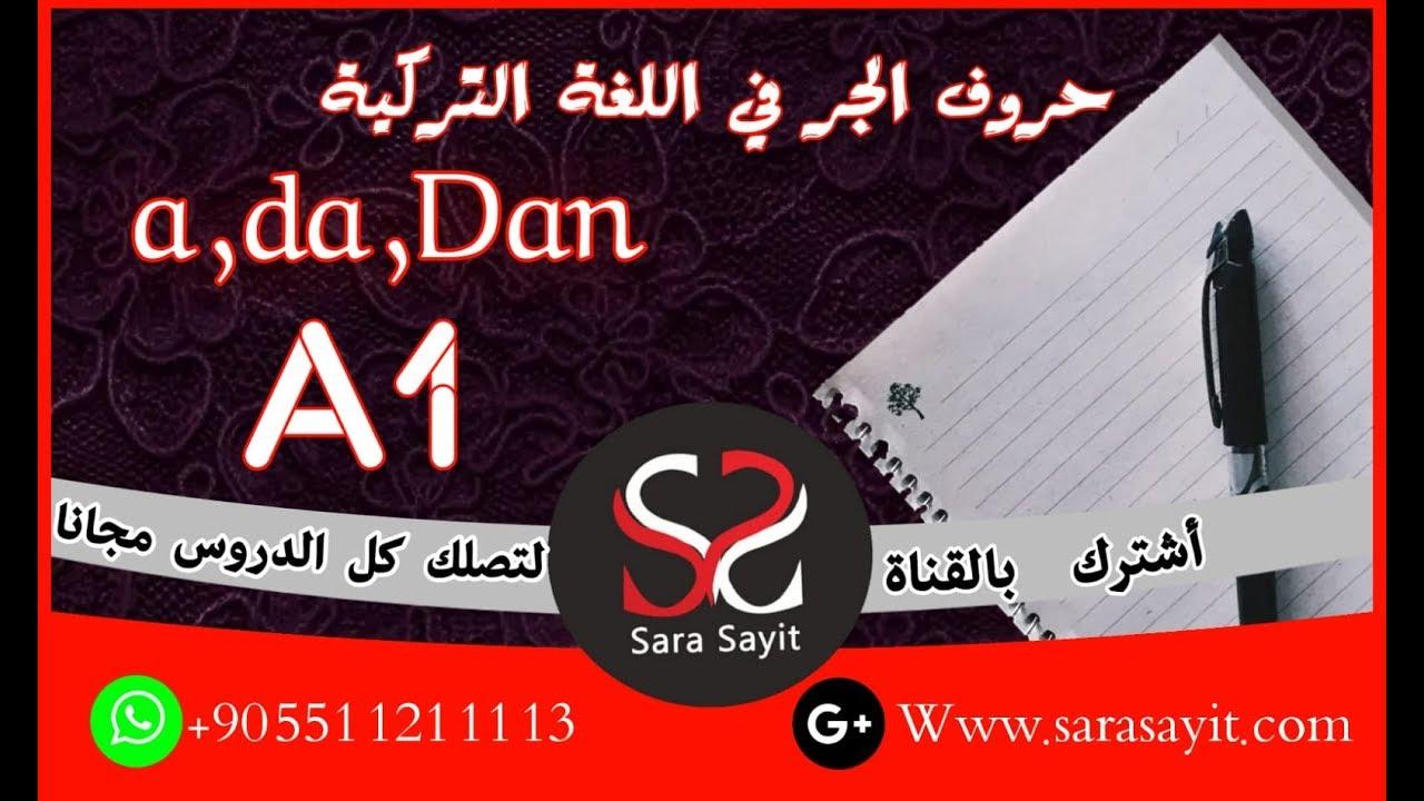 حروف الجر في اللغة التركية ( Edatlar ) - المستوى A1 ( الحلقة 15 )