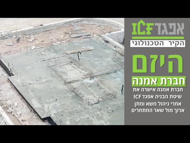הרחבה יישובית בבית חגי - בנייה באמצעות מערכת אפגד ICF - תמונת מצב למרץ 20
