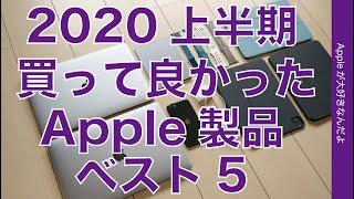 2020年1-6月上半期ベスト5!買って良かったApple製品・私が気に入って使っているのはコレ