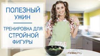 видео Полезный, вкусный и сбалансированный обед: рецепты и советы