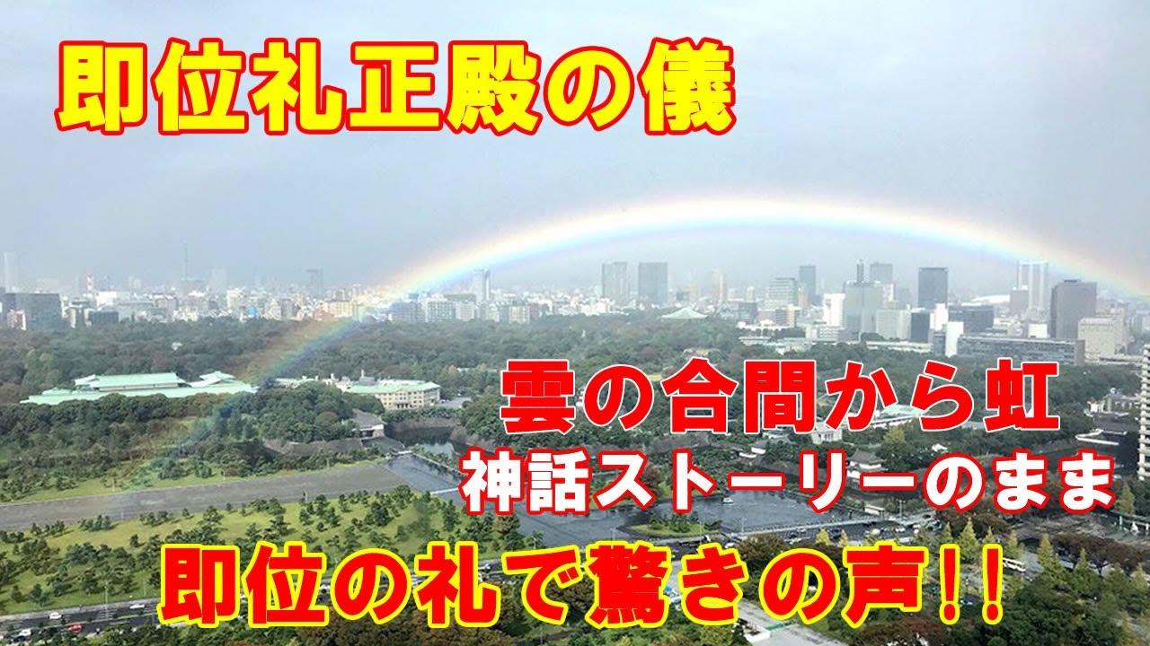 海外 の 儀 即位 反応 正殿 の 虹 礼