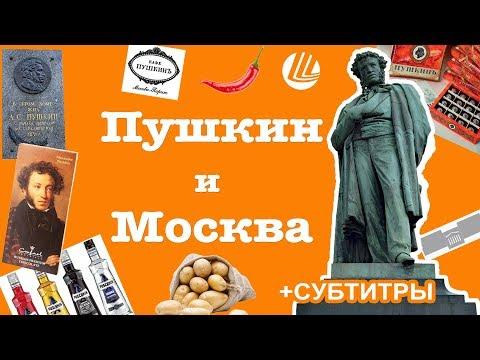 Пушкин и Москва | Pushkin And Moscow + Subtitles + Text!