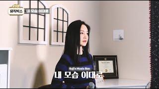 """[수지의 뮤직박스] 19th Song """"내모습 이대로"""" (Only Music)"""