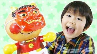アンパンマン おもちゃ と 節分 まめまき そうちゃん Anpanman Kid Review thumbnail