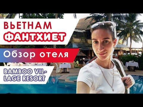 Обзор отеля Бамбу Виладж (Bamboo Village 4*). Отдых в Фантхиете, Вьетнам