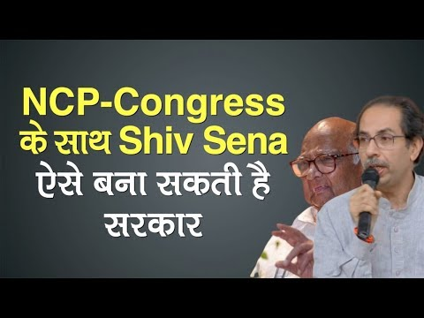 Maharashtra में NCP और Congress के साथ ShivSena ऐसे बना सकती है सरकार |  BJP |  Sonia Gandhi