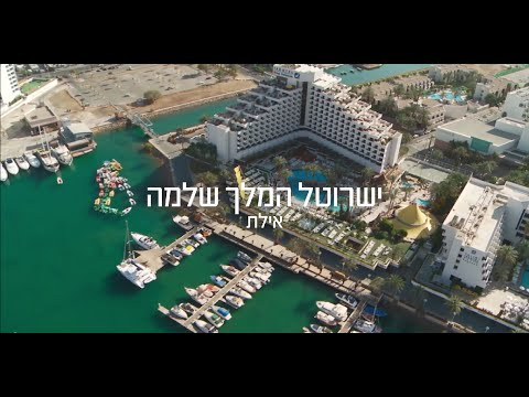 ישרוטל המלך שלמה | Isrotel King Solomon