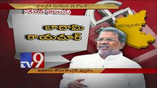 Siddaramaiah changes mind, to not contest from Chamundeswari TV9