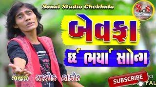 Ashok Thakor ll Dard Bharya Song ll SAD SONG