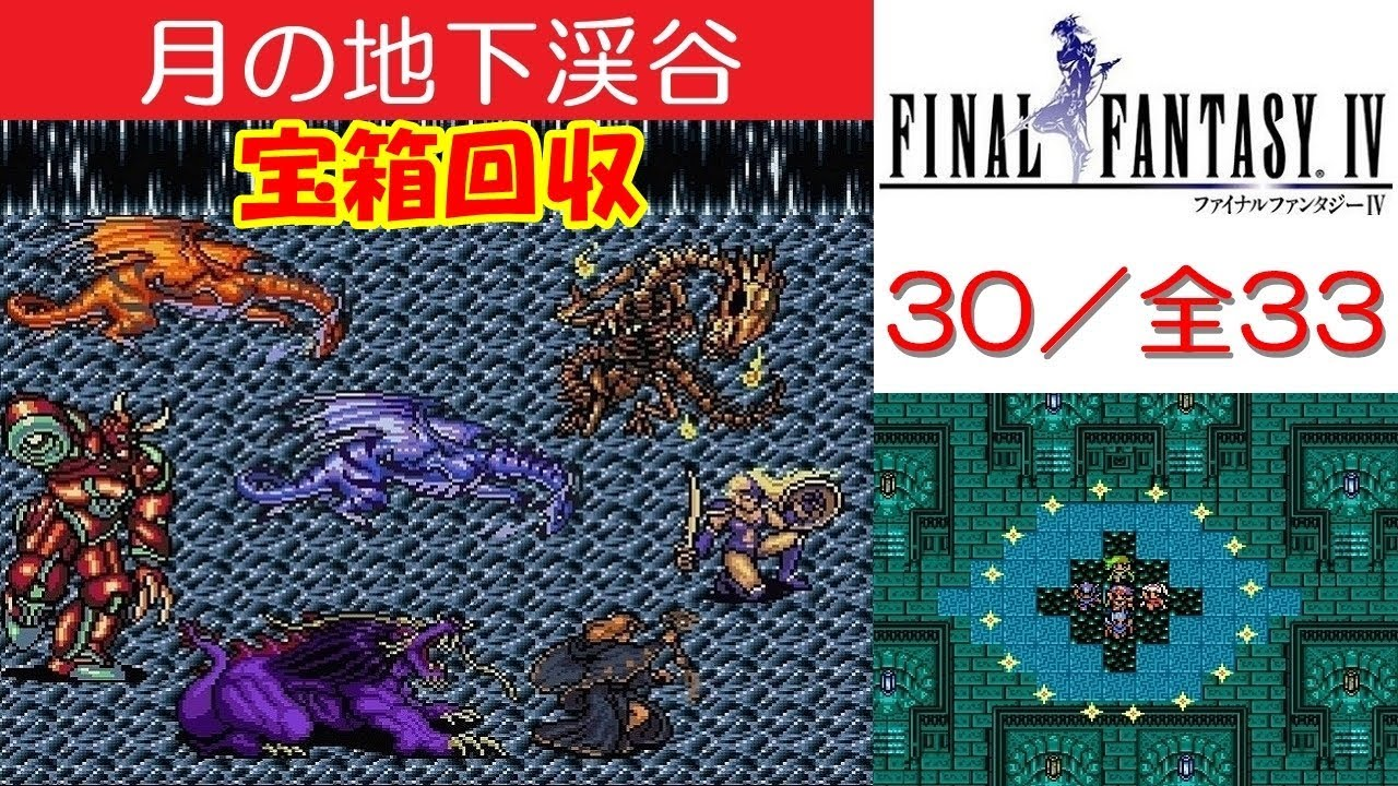 ファイナル ファンタジー 4 攻略