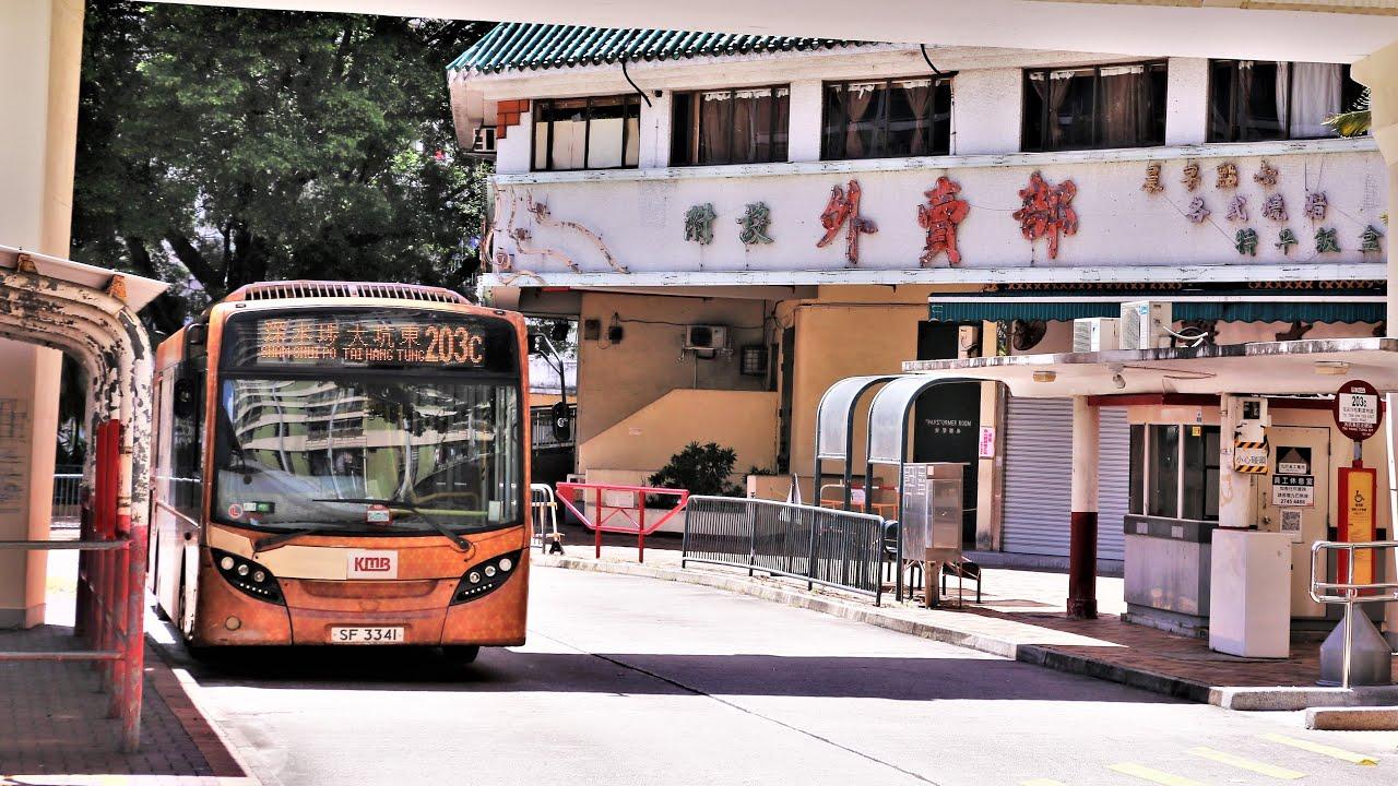 【舊區情懷】九龍巴士KMB L-203C AAS10 SF3341 @ 203C 深水埗(大坑東)→尖沙咀東(麼地道)? - YouTube