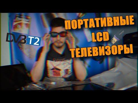 Обзор. ПОРТАТИВНЫЙ ЦИФРОВОЙ ТЕЛЕВИЗОР с DVB-T2. Как работают. Характеристики.