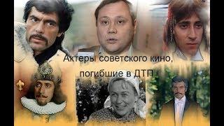 Актеры советского кино, погибшие в ДТП