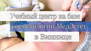 Лучшее Обучение косметологии курсы в Винница Медэстет