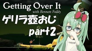 ネアちゃんグダグダ雑談Getting over it!part2