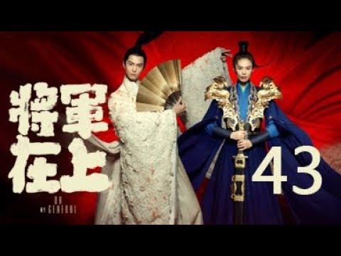 【English Sub】将军在上 43丨Oh My General 43(主演:马思纯,盛一伦,丁川,王楚然)【未删减版】