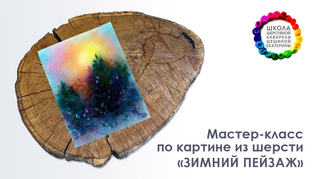 """Картина из <b>шерсти</b> """"Зимний пейзаж"""" Мастер-класс <b>Школа</b> ..."""