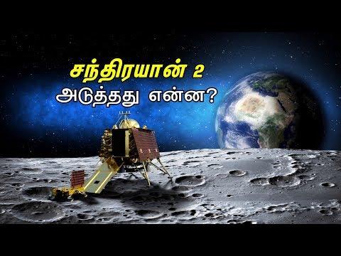 சந்திரயான் -2 விண்கலத்தின்